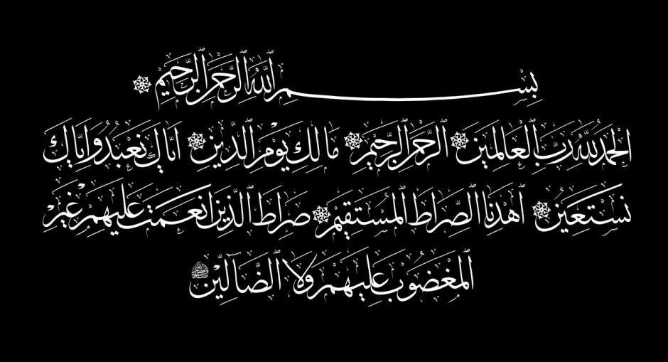 The Theme of Surah al-Fatihah